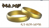 Holy Marriage part -4