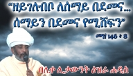 Who covereth the heaven with clouds, Psa 147:8 (ሰማይን በደመና የሚሸፍን መዝ 146: 8)